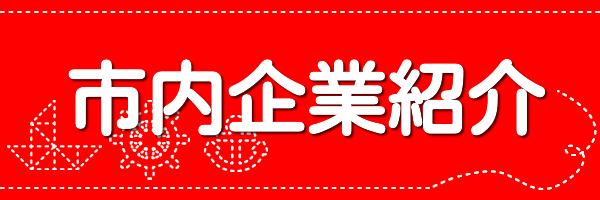 企業紹介ページ