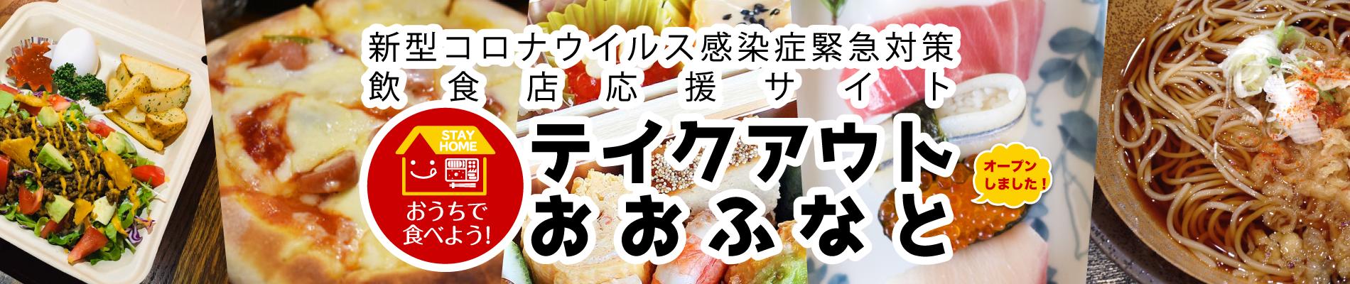 飲食店応援サイト